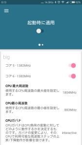 Screenshot_2016-08-12-00-13-46-062_com.grarak.kerneladiutor[1]