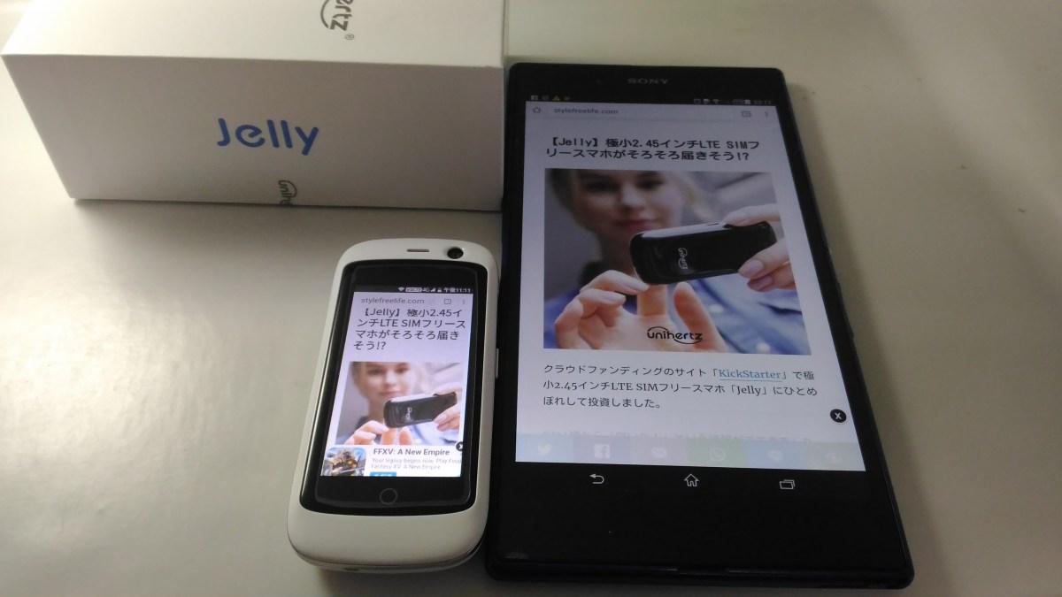 【Jelly/Jelly pro】極小2.45インチLTE SIMフリースマホが届いた!【開封の儀】