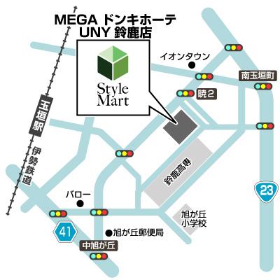 スタイルマートMEGAドン・キホーテUNY鈴鹿店
