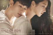"""NEW KOREAN SERIES """"IT'S OKAY NOT TO BE OKAY"""" TOPS THE RATING FOR ITS SEASON PREMIERE"""