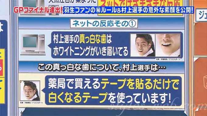 村上大介 歯を白くする方法 NHK杯優勝
