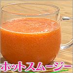 冷え性を改善するドリンク、ホットスムージーの簡単作り方レシピ