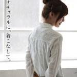 soulberry(ソウルベリー)2016秋の着回しコーデ。30代・40代のナチュラル服。【レースパッチワークシャツ】