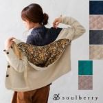 soulberry(ソウルベリー)2016秋の着回しコーデ。30代・40代のナチュラル服。【花とキルトシリーズ キルトジャケット】