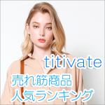 titivate(ティティベイト)売れ筋商品人気ランキング、40代の大人カジュアルファッションtitivate