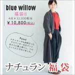 blue willow(ブルーウィロウ)2017福袋、ナチュラン福袋の中身ネタバレ!チェスター風ガウン  など4点32,000円相当