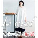 le ciel(ルシエル)洋服の2017福袋、ナチュラン福袋の中身ネタバレ!WEB限定5点セット