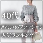 40代女性に人気の安くておしゃれなファッション通販ランキング