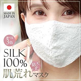 肌荒れを防ぐ華やかデザイン、日本製レース&シルク100%マスク