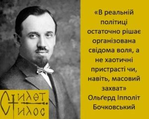 Ольгерд Іполіт Бочковський