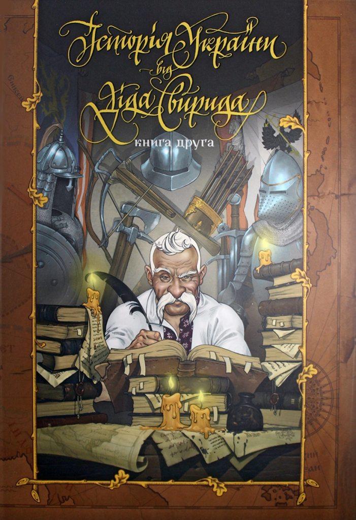 History of Ukraine book artwork