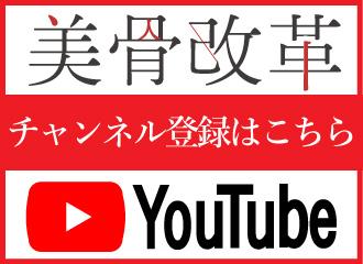 美骨改革チャンネル