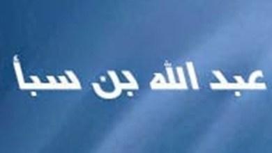 Photo of Akhir hidup Abdullah Bin Saba
