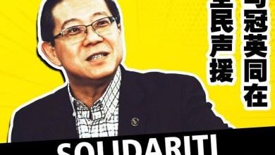 Photo of Pemimpin pembangkang naikkan poster solidariti bersama Guan Eng