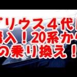 車購入時の値引き交渉&下取り査定UP②