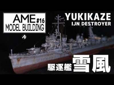 [艦船模型]1/700 駆逐艦 雪風  IJN DESTROYER YUKIKAZE [Model Building#16]