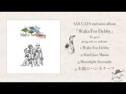 SAX CATS「Waltz For Debby」Trailer