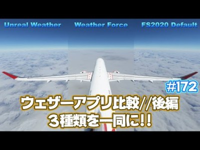 【FS2020】後編〉ウェザーアプリ比較まとめ!Weather Force/Unreal Weather/Default Live Weather Ep.0172