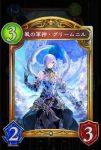 【シャドバ:竜爪の首飾り+風の軍神・グリームニルで大ダメージを狙え】全体に8点をばら撒くドラゴンの新コンボ