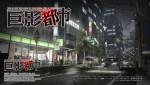 【PS4・「巨影都市」評価レビュー 】バカゲーかクソゲーか紙一重!楽しめるかどうかはアナタ次第のSFサバイバルADV《ネタバレあり》