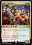 【MTG・ラヴニカの献身:新カード情報】グルールの新能力は「暴動」!速攻かサイズアップの選択は強い!