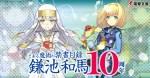 【とある魔術の禁書目録】鎌池和馬10周年記念大型プロジェクト10!!