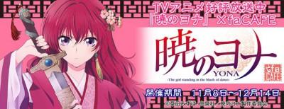 【暁のヨナ】コラボカフェが開催中!!特典や限定グッズ情報など公開