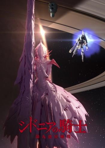 シドニアの騎士のアニメ2期放送決定!映画は2015年3月6日公開!!