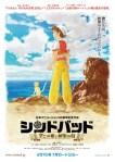 【シンドバッド 空とぶ姫と秘密の島】映画公開は7月!日アニ×白組タッグ作品!