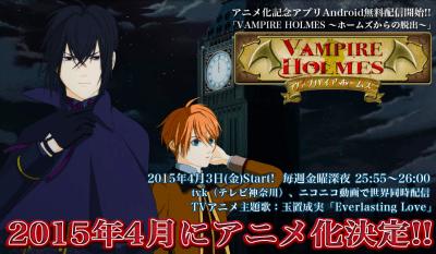 vampire holmes アニメ