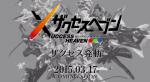【ザクセスヘブン】アニメの常識が覆る?謎のプロジェクトが始動!!