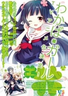 わかばガールのテレビアニメ化決定!放送時期は、2015年7月に!!