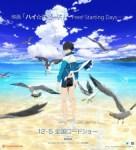 【Free!】映画公開記念アニメ全話上映イベントの開催が決定!