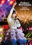 【竹達彩奈】誕生日イベント開催決定!ライブ Blu-ray&DVD情報も公開!