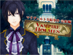 【VAMPIRE HOLMES】アプリ最新作のAndroid版がリリース!<マリヴェルト失踪事件 完結編>