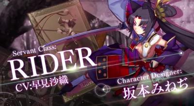 Fate Grand Order ライダー