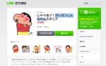 【クレヨンしんちゃん】LINEスタンプ新登場!しんちゃんがしゃべる!?