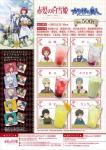 【赤髪の白雪姫】カラオケの鉄人とのコラボキャンペーンを実施!!