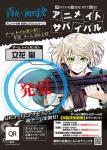 【青春×機関銃】アニメイトにて仮想ガンアクションゲームイベントを開催!