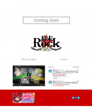 幕末Rock 極魂