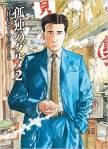 【孤独のグルメ】Season5が10月より放送開始!!また、新刊の発売も決定!