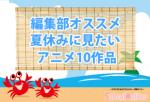 【夏休みに見たいアニメ】おすすめしたい10作品をご紹介!