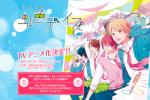【虹色デイズ】アニメ化決定!!キャストは、ドラマCDより続投