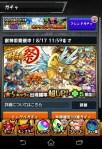 【モンスト】ガチャ「獣神祭」にチャレンジ!!果たして結果は・・・