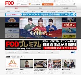 FOD(フジテレビオンデマンド)はまだ新しいサービス