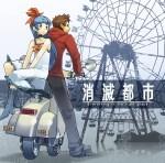 【消滅都市】待望のオリジナルドラマCD化!!杉田智和、花澤香菜ほか出演
