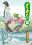 【よつばと!】最新第13巻が11月27日に発売決定!約2年半ぶりの最新巻!!