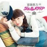 【南條愛乃のジョルメディア】11/18よりリニューアル!!番組名も変更に!