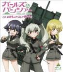 【ガルパン】年末年始特番の放送が決定!!OVAが地上波初放送に!