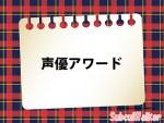 【第十二回 声優アワード】特別功労賞など4賞を受賞された声優が先行発表!!